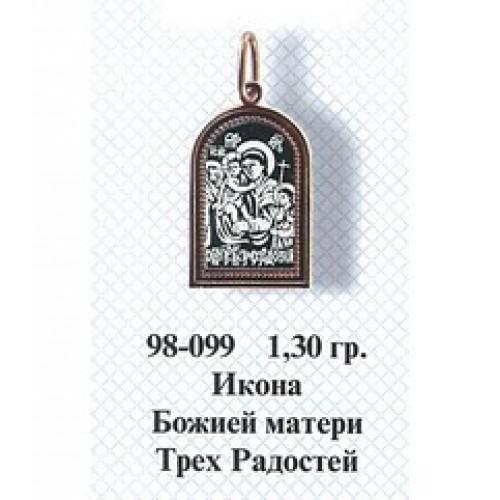 98-099